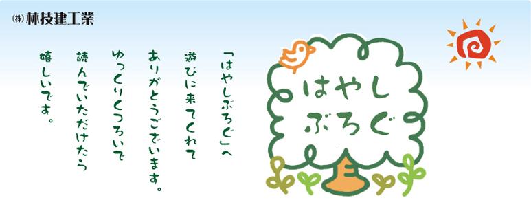 三重県松阪市「林技建工業」のブログ